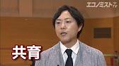 週刊エコノミスト 動画