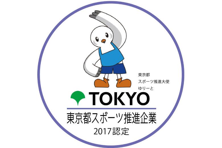 平成29年度東京都スポーツ推進企業